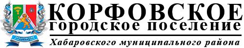 Администрация Корфовского городского поселения